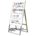 アルミ製ホワイトボードスタンド看板 規格:300×600 片面 (WSK300X600K)