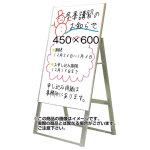 アルミ製ホワイトボードスタンド看板 規格:450×600 片面 (WSK450X600K)