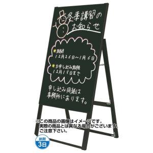 アルミ製ブラックボードスタンド看板 規格:300×600 片面 (BSK300X600K)